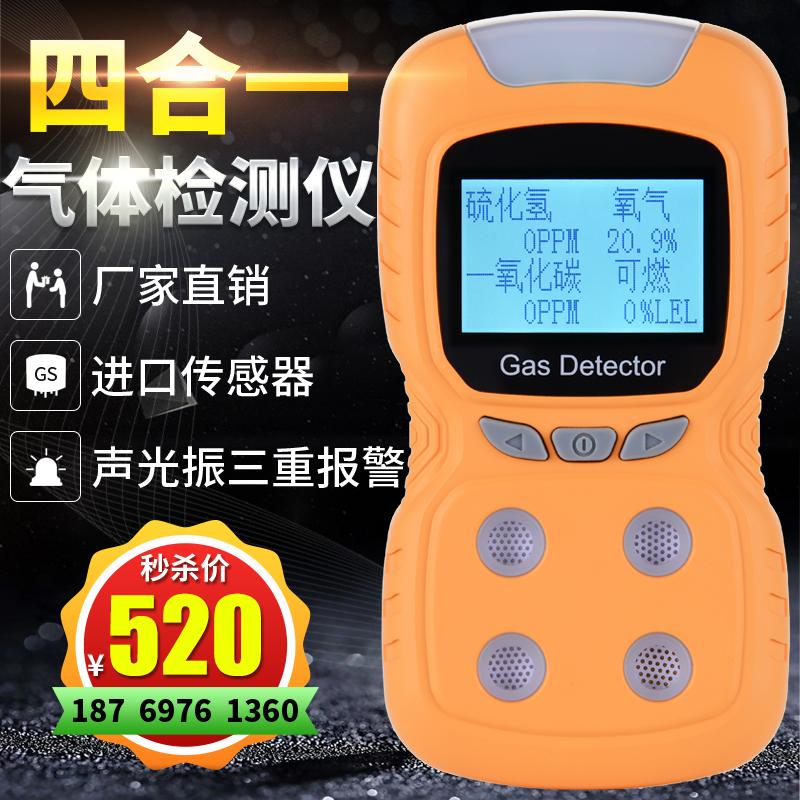 检测报警仪器可燃气体煤气天然氢气工业硫化氢泄漏便携式探测浓度