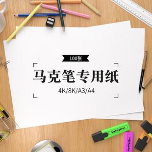 100张马克笔纸4K8K马克笔专用纸4开8开手绘马克笔画画纸A3A4光滑
