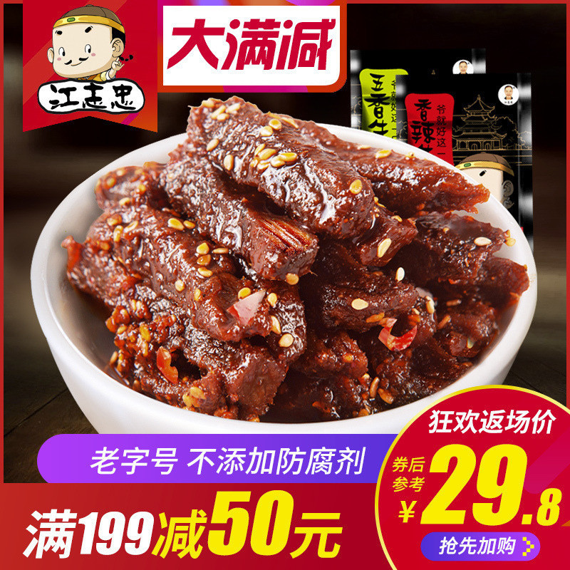 【江志忠藤椒麻辣牛肉干118g】 四川特产牛肉干休闲零食小吃