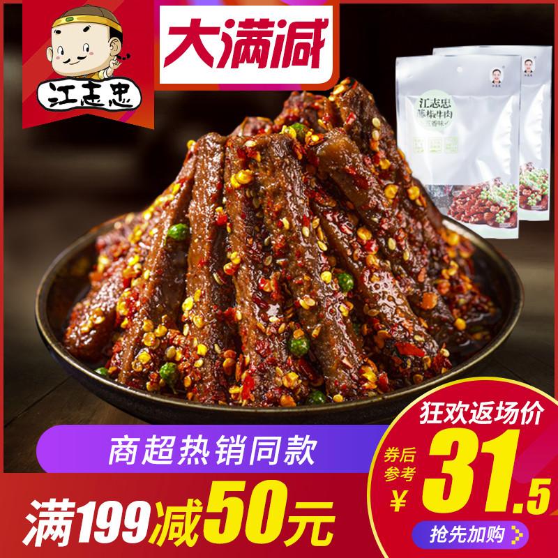 【商超同款】江志忠-藤椒麻辣/五香味牛肉干105g四川特洪雅老字号