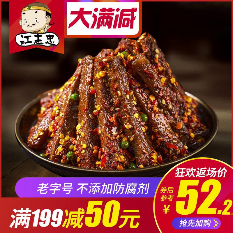 【江志忠藤椒牛肉干250g】 四川特产五香/麻辣牛肉干美味休闲零食