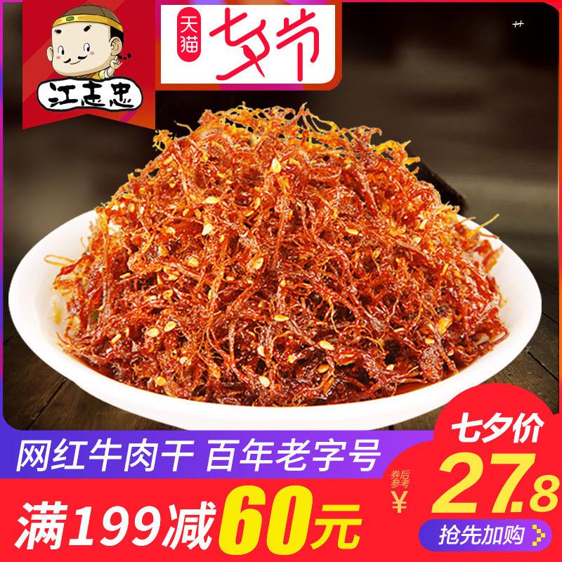 江志忠_灯影牛肉丝 四川特产 麻辣/五香牛肉丝 休闲零食 60g*3