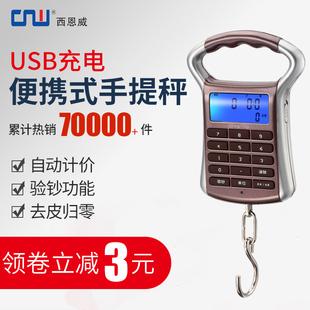 CNW手提电子秤便携式高精度50Kg称家用小秤计价电子称弹簧秤迷你价格图片_乐多购物网