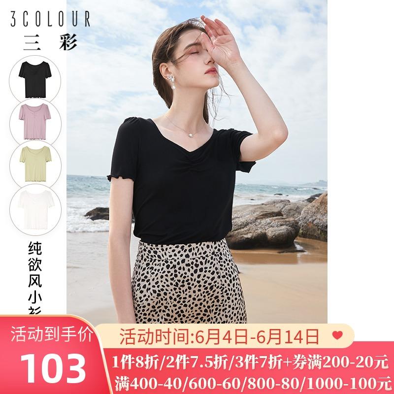 三彩2021夏季新款方领纯色气质小衫女木耳边修身短袖t恤女上衣