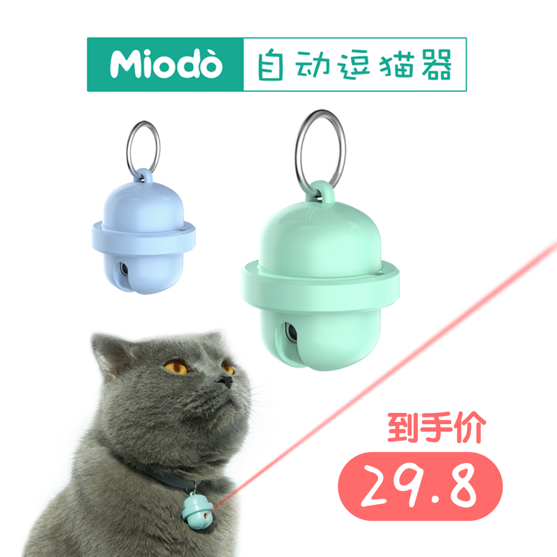 Miodu miodo cat toy auto tease cat bell light self hi laser ball pet products full reduction package