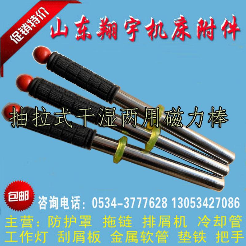 包邮抽拉式干湿两用高斯强磁永磁吸铁器除屑棒铁屑自动吸力吸铁棒