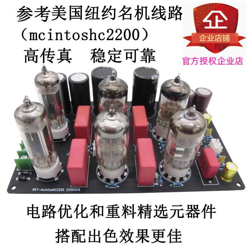 发烧胆前级C2200胆机前级高保真前级放大器电子管前级胆机套件DIY