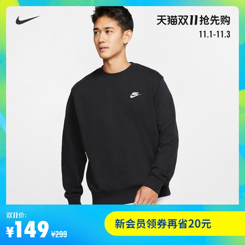 Nike Nike Official NSW CLUB FRENCH TERRY Men's Round Neck Top New Sweater BV2667