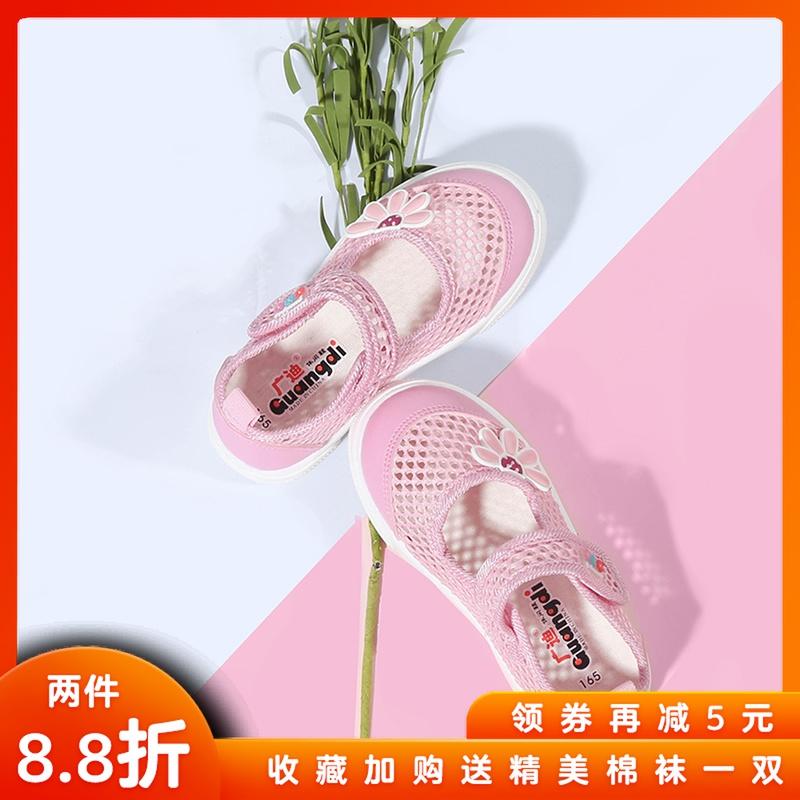 广迪儿童网鞋 透气网面女童凉鞋2020新款 时尚小公主夏季小童软底