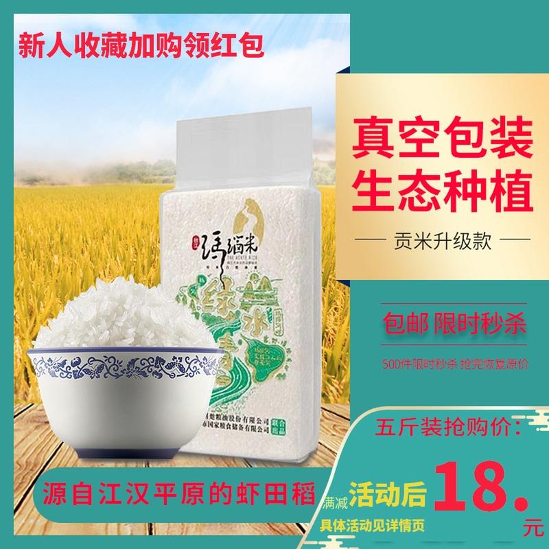 枝滋有味农家虾稻田2019丝苗新米长粒香长粒米粥大米 2.5kg单真空