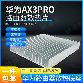 ax3pro华为路由器散热片 散热底座 电子电器散热块 120*120*20MM图片