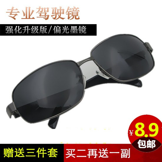Mens Sunglasses driving polarizer drivers glasses simple anti ultraviolet fishing glasses sunglasses bleach glasses