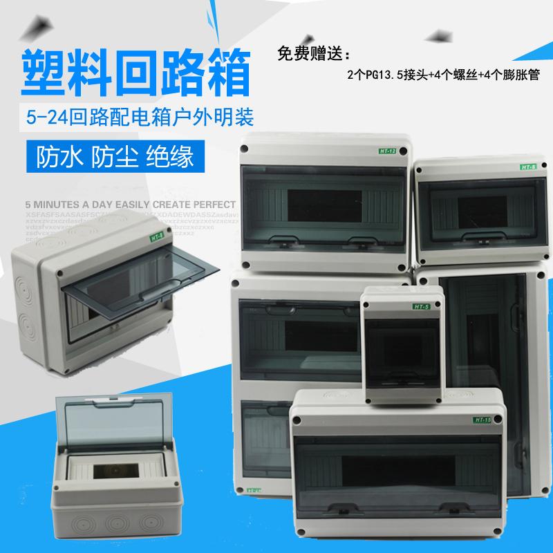 户外防水配电箱  空开盒 塑料接线箱 断路器盒 明装墙壁配电盒