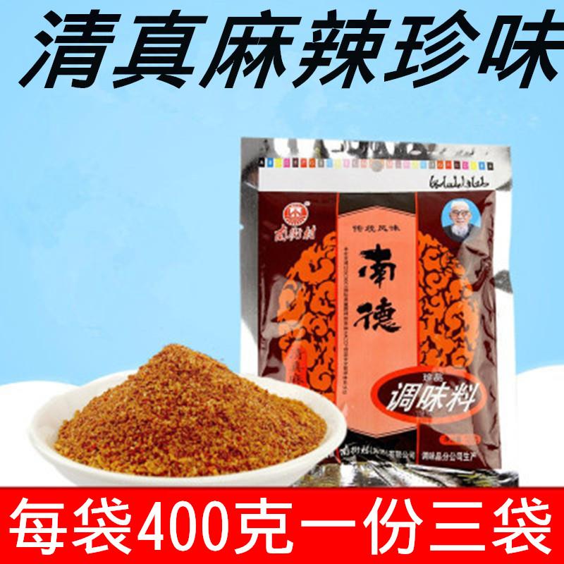 河南特产清真麻辣珍味南德调味料麻辣味正品400g一份三袋1200克