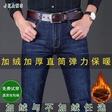 加绒牛仔裤 长裤 子 男加绒加厚保暖弹力直筒宽松高腰大码 男士 秋冬季
