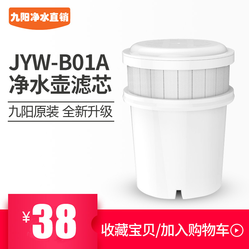 Jiuyang water purification kettle jyw-b01 (a) water purification cup original new special filter element, water cup filter element 1 Pack