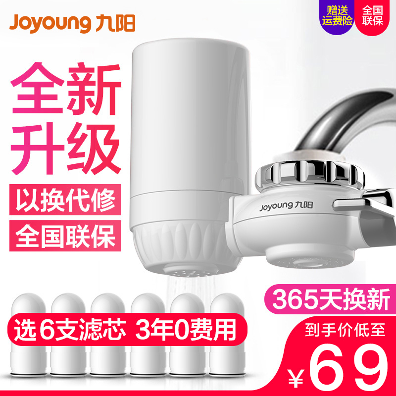 Jiuyang water purifier jyw-t01 household kitchen faucet direct drinking activated carbon filter tap water filter