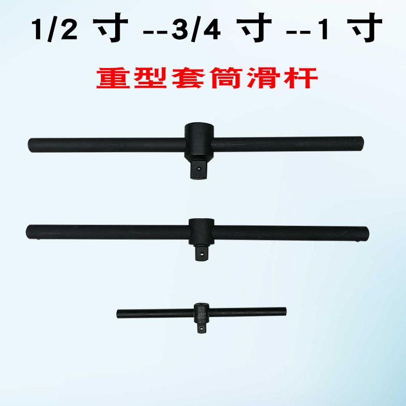 1/2滑杆套筒加力杆 3/4套筒扳手加长杆长接杆变接头1寸重型滑行杆