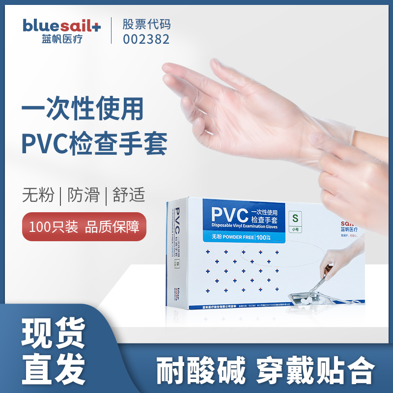 Protective experiment of disposable PVC gloves with blue sails Labor protection household cleaning inspection and nursing plastic rubber dishwash gloves