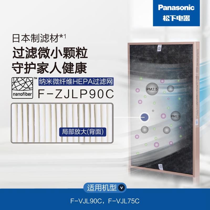 [松下鸿兴天景专卖店净化,加湿抽湿机配件]松下空气净化器集尘过滤网F-ZJLP月销量9件仅售215元