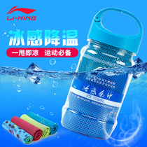 Li Ning cold sports towel sucking sweat gym basketball Tennis badminton running fast dry sweat wipe towel man