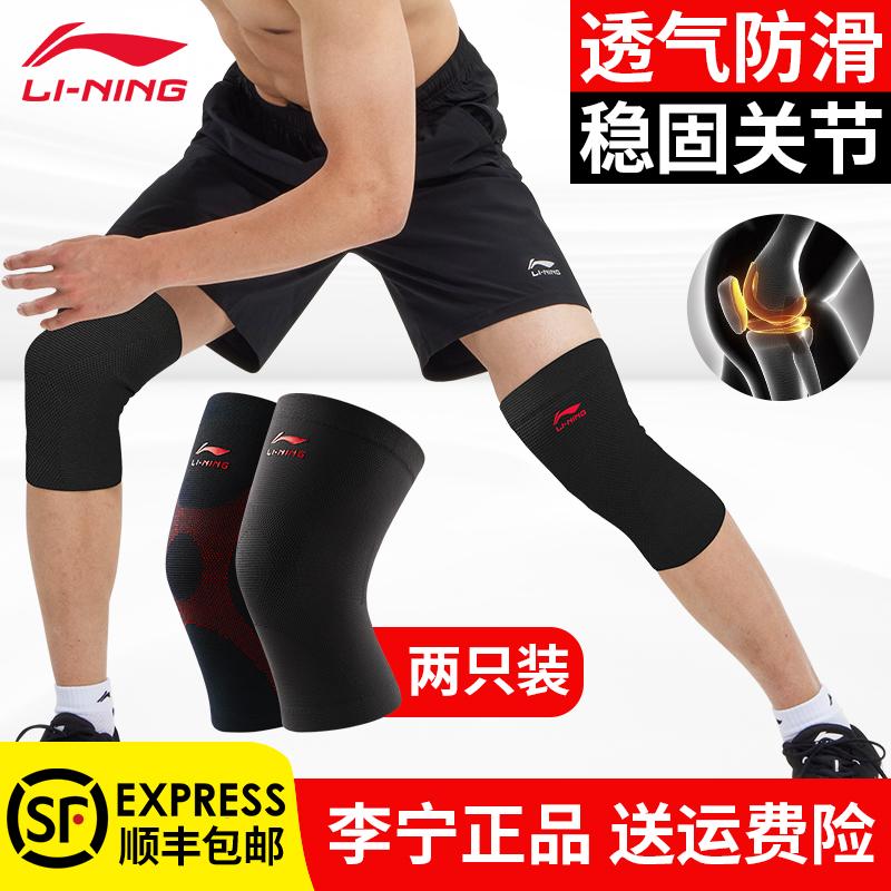 李宁护膝运动男膝盖护套跑步装备关节专业健身篮球保暖羽毛具女士