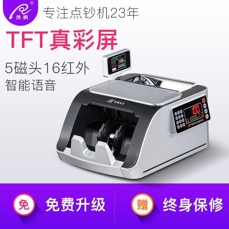 然鹏616B验钞机高端B类商用家用智能点钞机小型便携式数钞机办公语音正品银行专用