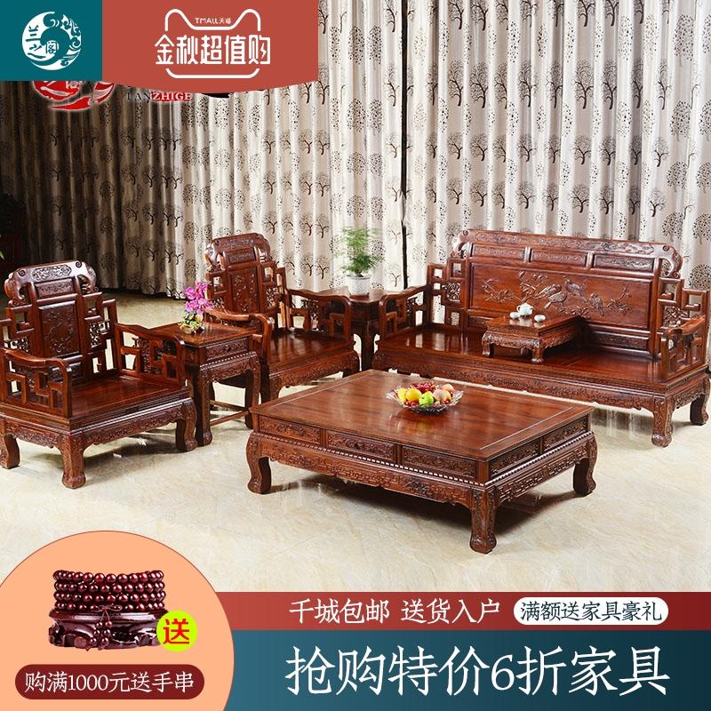 12月11日最新优惠高档会所 中式实木沙发 非洲酸枝木 六合同春沙发(鸟款)LG-J19