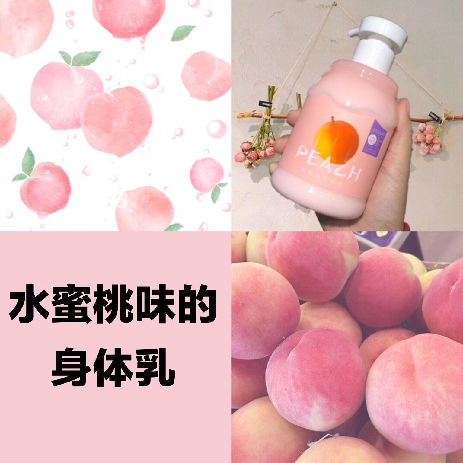 水蜜桃味身体乳水果味保湿血橙身体乳浴后乳补水学生党滋润不油