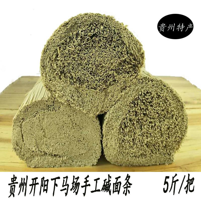 贵州特产富硒碱面开阳下马场农家手工挂面健康美食土麦面5斤包邮
