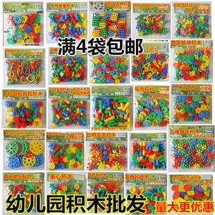 7岁儿童拼插积木大号塑料拼插拼搭积木幼儿园桌面玩具350克袋装