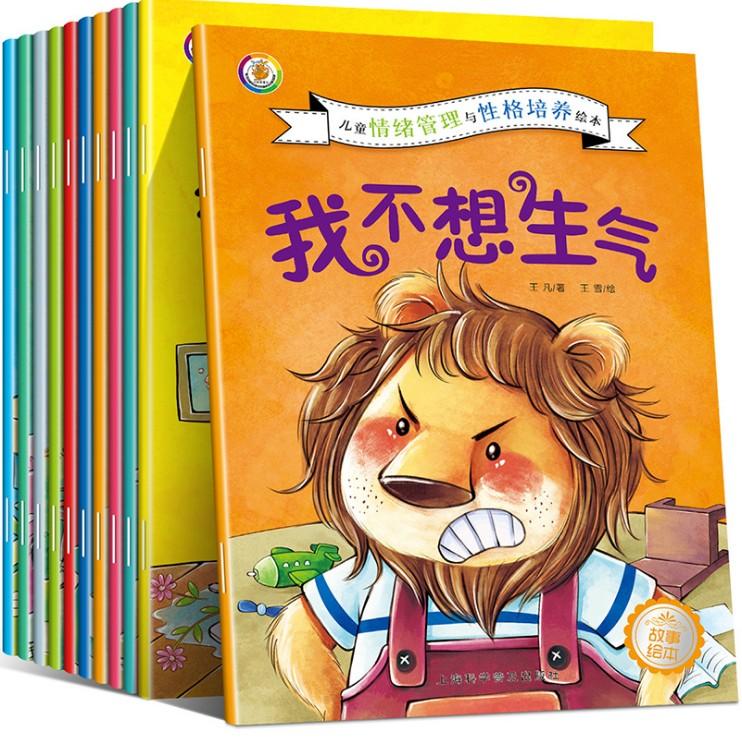 儿童情绪管理与性格培养绘本我不想生气聪明宝宝早教启蒙故事书培养孩子内心强大好习惯培养幼儿图书0-3-6-10岁图画书籍绘本0-3岁