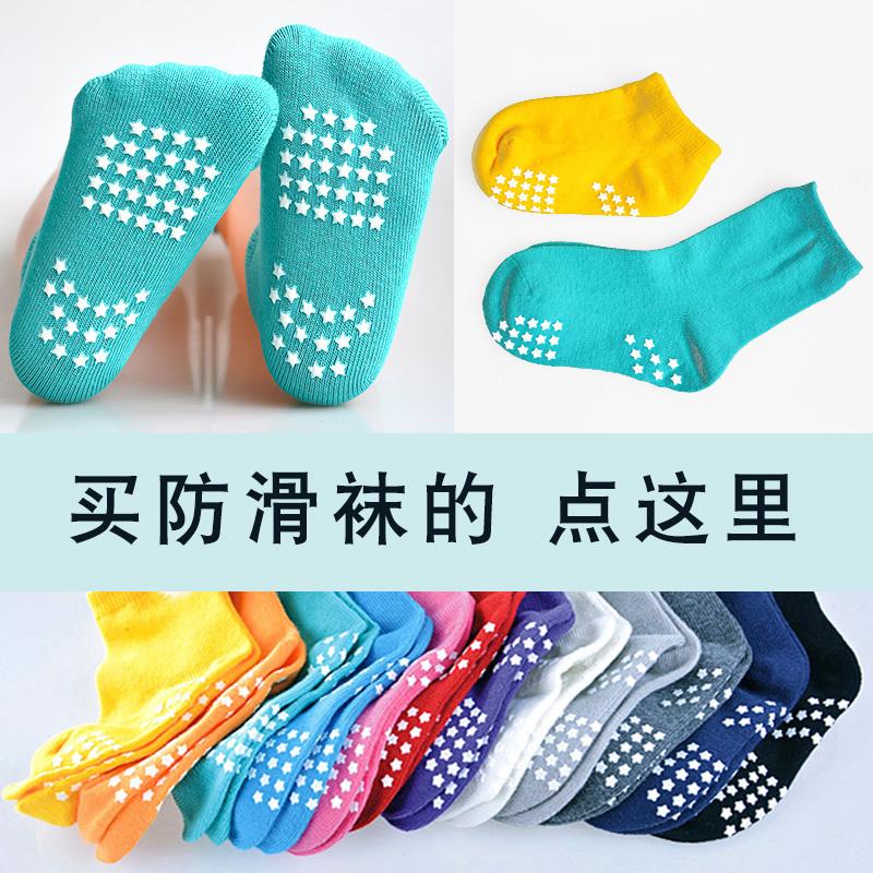 春夏儿童防滑袜男女宝宝学步袜子婴幼儿船袜亲子地板袜纯色棉袜