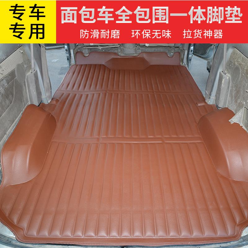 金杯小海狮X30L X30金杯海星A7 A9金杯大海狮/新海狮专用脚垫地板