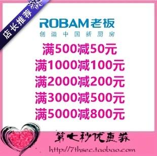 老板电器官方商城优惠券满500-50/1000-100/2000-200/3000-500元