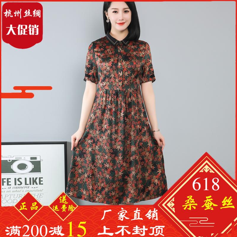杭州真丝桑蚕丝连衣裙女2020夏新款高档妈妈印花丝绸紫梦伊云M912