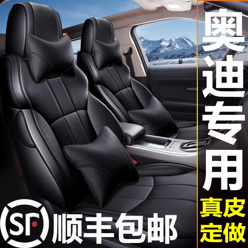 奥迪Q5L Q2L A4L A6L Q3 A3 A5 Q7全包坐垫四季座垫汽车座套