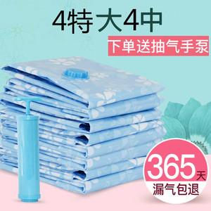 真空压缩袋4特大号4中号套装棉被子家务清洁收纳袋打包整理9件套
