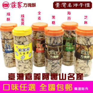 Taiwan imported Zhuangzi square cake Zhuangzi biscuit black sesame salted egg whole wheat salted crisp black sugar