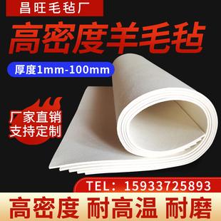 工业羊毛毡高密度吸油过滤耐高温耐磨背胶抛光密封条隔音垫块1-50