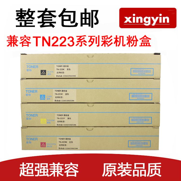 兼容 美能�_TN223粉盒 bizhub C226 C256 C266 7222 7226彩色碳粉