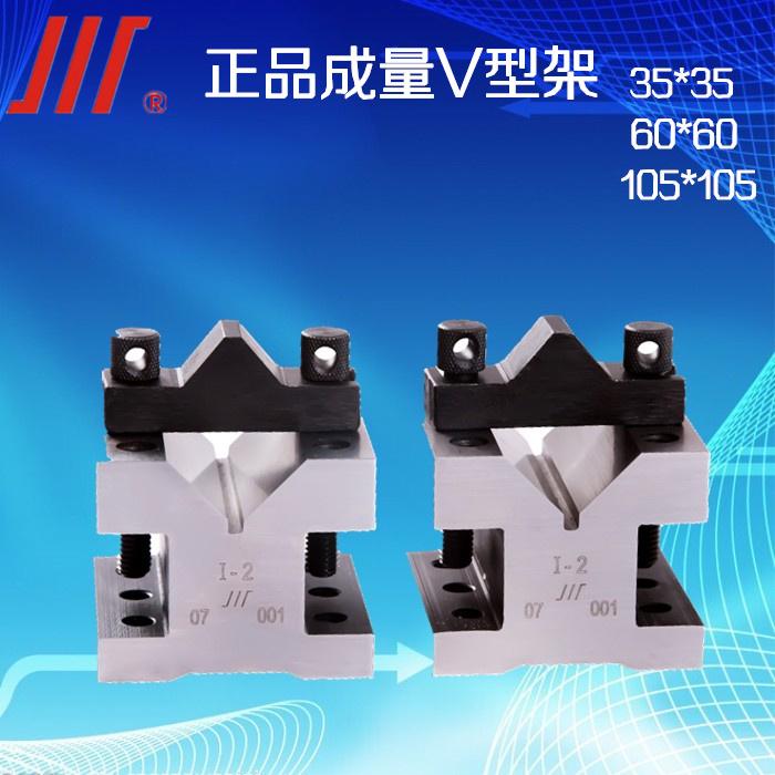成量V型架V型铁带螺丝V型块 35*35 60*60 105*105可单个
