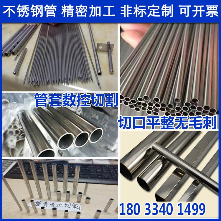 不锈钢管子304空心管毛细管方管无缝精密管切割定制加工3 4 6 8mm
