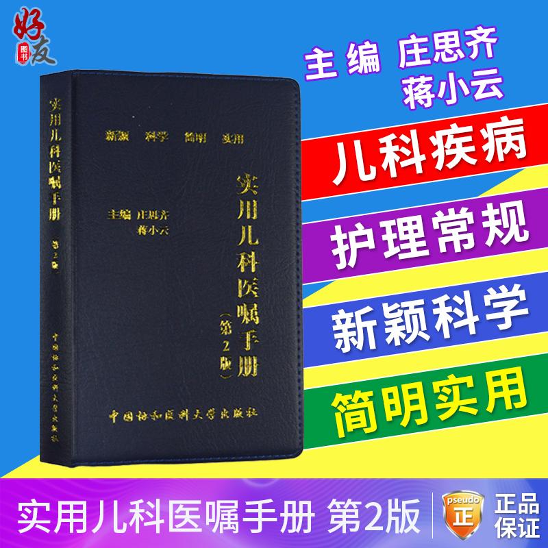 实用儿科医嘱手册第2版 庄思齐 蒋小云 主编 中国协和医科大学出版社9787567906884第二版实用儿科医嘱手册
