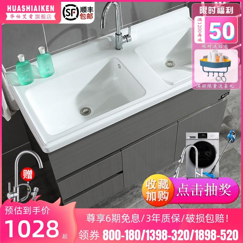 华仕艾肯洗衣柜双盆陶瓷带搓板阳台洗衣池现代不锈钢浴室柜太空铝