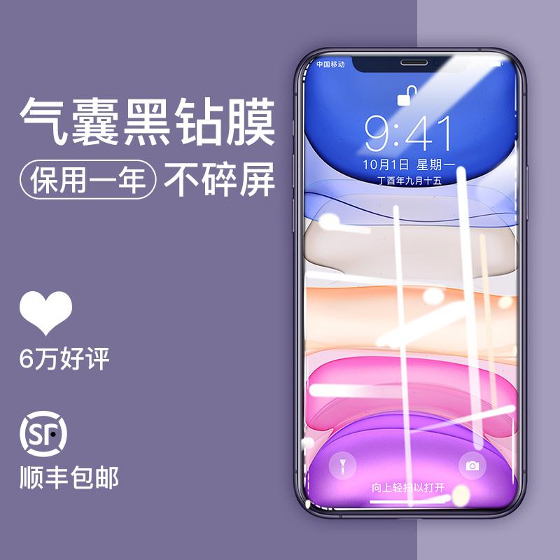 iPhone11钢化膜XMax苹果X手机11ProMax钻石贴膜iPhoneX防券后87.00元