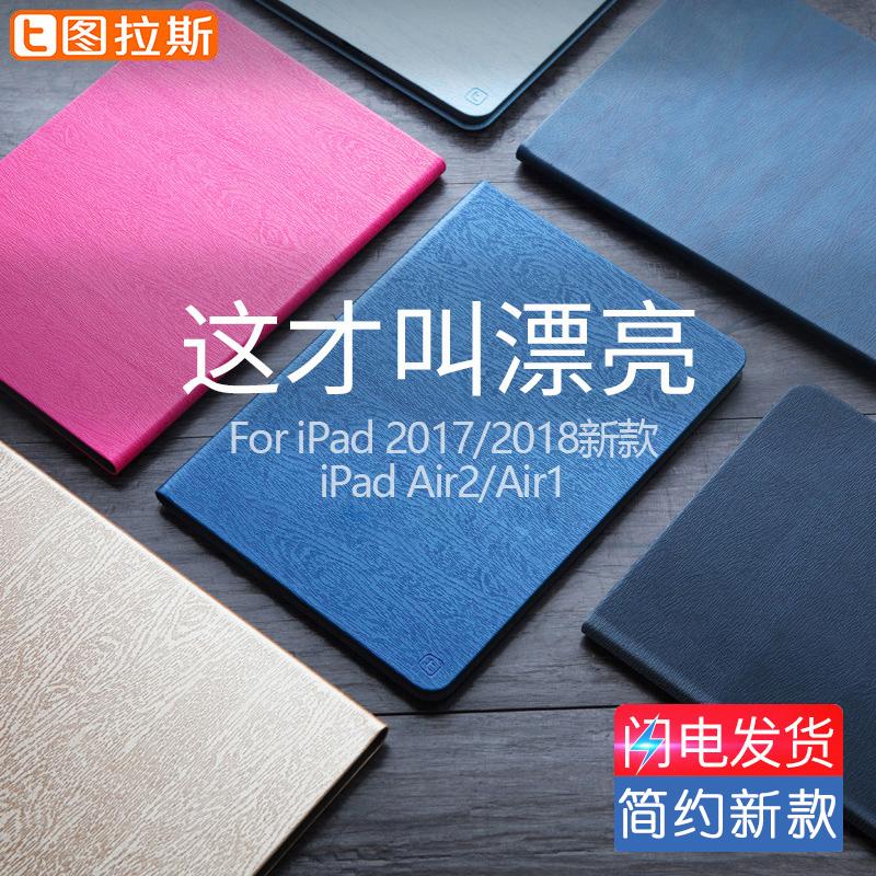 图拉斯iPad2018新款保护套air2苹果平板电脑iapd6壳新版9.7寸a1893防摔1新全包1822硅胶3网红i2017pad5可爱薄