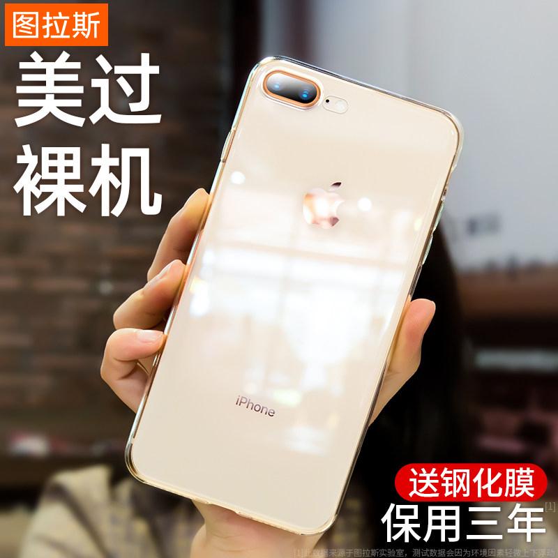 图拉斯苹果8Plus手机壳iPhone8透明7P软壳7硅胶i8超薄8套i7网红同款轻薄抖音潮牌平果ins风性冷淡七潮spuls八