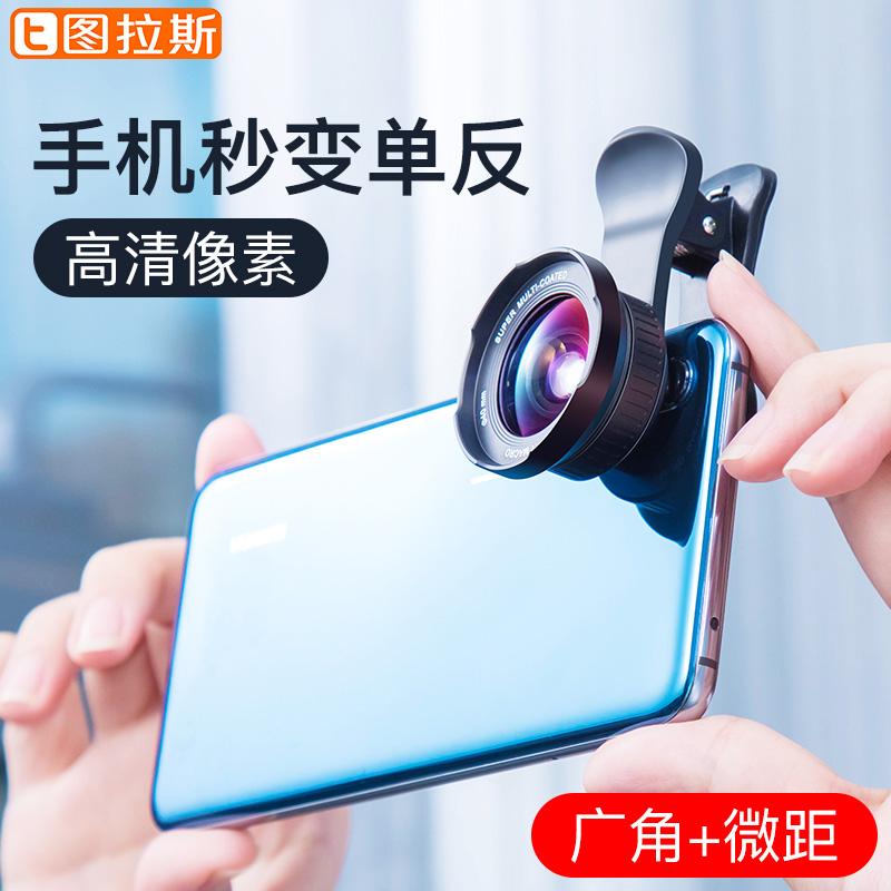 广角手机镜头微距iPhone神器7p摄像头鱼眼苹果8X通用单反plus拍照高清外置专业6s华为vivo无畸变xs相机xr照相,可领取5元天猫优惠券