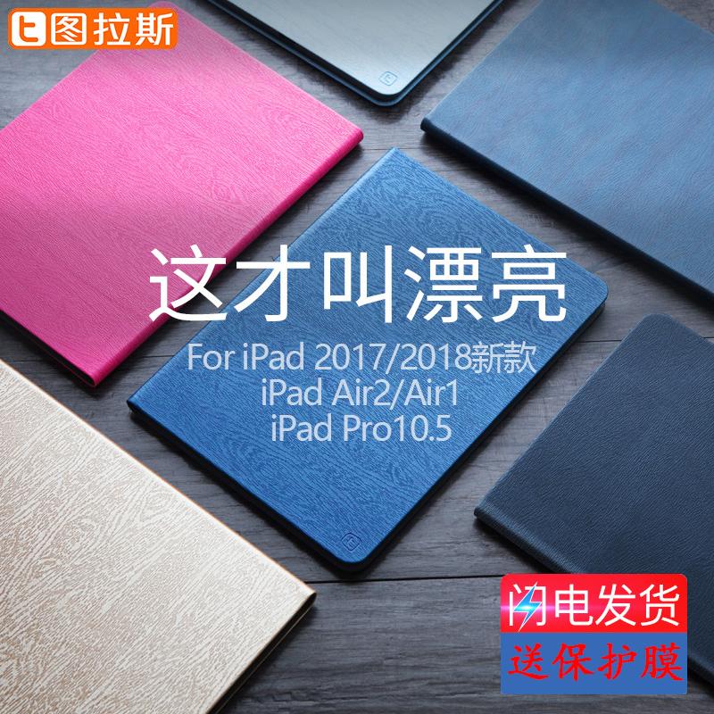 图拉斯iPad2018新款保护套pro10.5苹果air2平板电脑6壳子9.7英寸a1822超薄新a1893硅胶1带笔槽3网红i2017pad5
